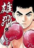 雄飛 ゆうひ 1 (1) (ビッグコミックス)
