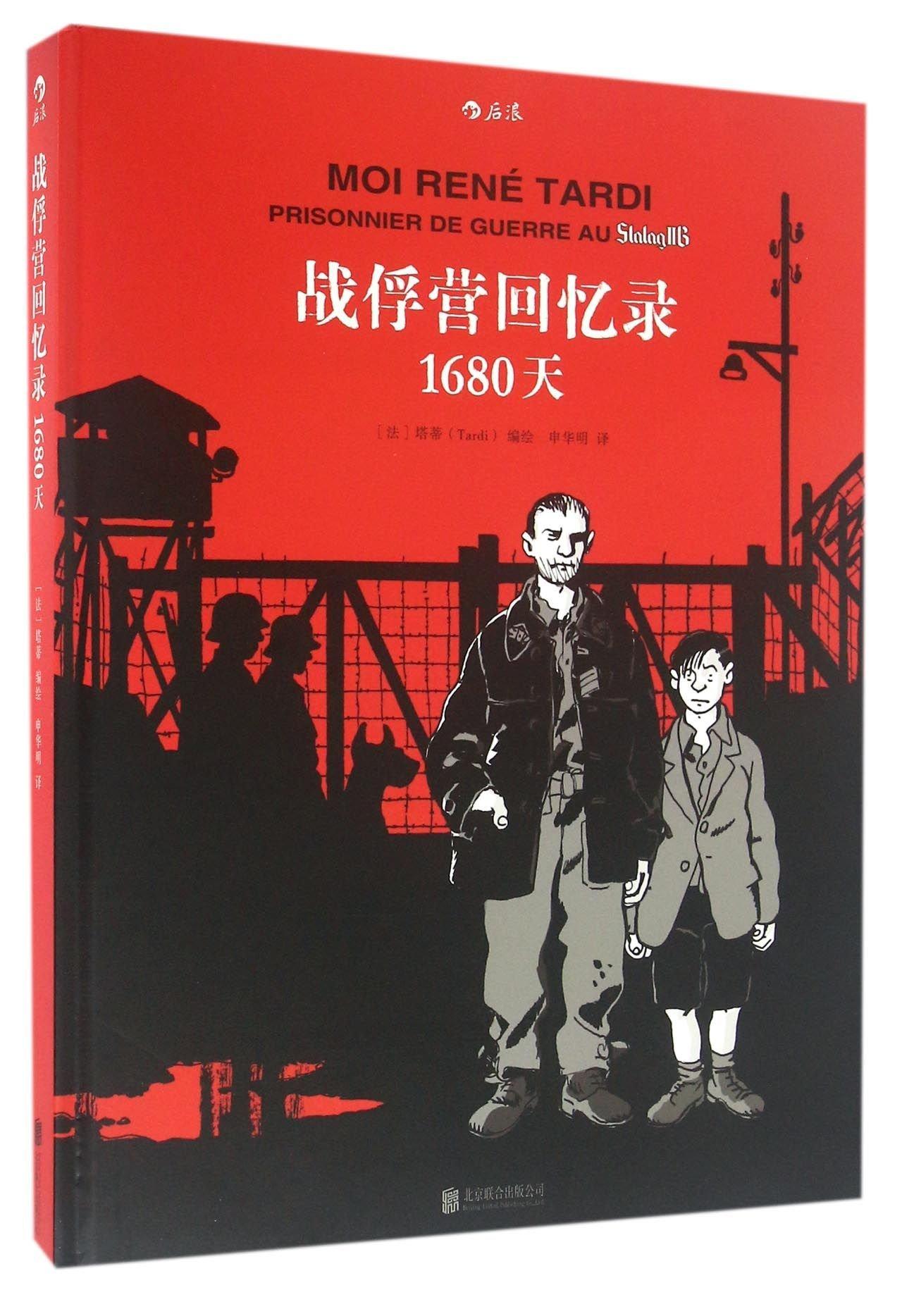Download 战俘营回忆录(1680天)(精) pdf