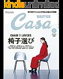 Casa BRUTUS (カーサ ブルータス)2017年 9月号 [椅子選び] [雑誌]