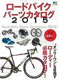 ロードバイクパーツカタログ2015 (エイムック 3034)