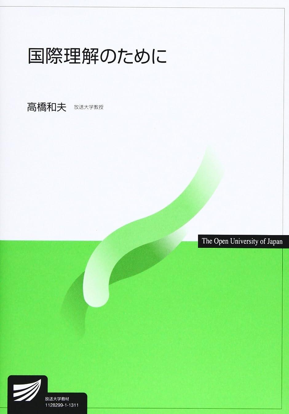 混乱幾何学黙認する宗教を物語でほどく アンデルセンから遠藤周作へ (NHK出版新書)