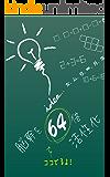 脳幹を64倍活性化(第1巻マッチ棒クイズ)