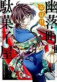 幽落町おばけ駄菓子屋(3) (Gファンタジーコミックス)