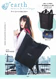 earth music&ecology 6POCKETS BACKPACK BOOK (ブランドブック)
