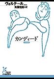 カンディード (光文社古典新訳文庫)