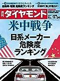 週刊ダイヤモンド 2018年 11/24 号 [雑誌] (米中戦争 日系メーカー 危険度ランキング)
