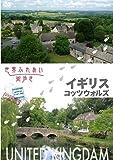 世界ふれあい街歩き イギリス コッツウォルズ [DVD]