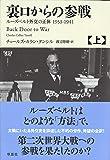 裏口からの参戦 上: ルーズベルト外交の正体1933-1941