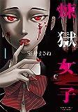 煉獄女子 1 (バンブーコミックス)