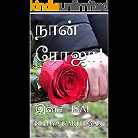 நான் ரோஜா!: இசை : ISAI  (Tamil Edition)