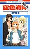 空色海岸【期間限定無料版】 1 (花とゆめコミックス)
