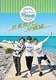TALKING STAND MORINOTH 社員旅行 沖縄編 DVD