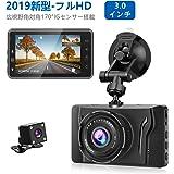ドライブレコーダー「2019年新販売」前後2カメラ CHORTAU 3.0インチ1080P フルHD Sony センサー/レンズ170度広角 800万画素 WDR機能 駐車監視 動体検知 常時録画 上書き録画 Gセンサー搭載 小型ドラレコ 日本語対応