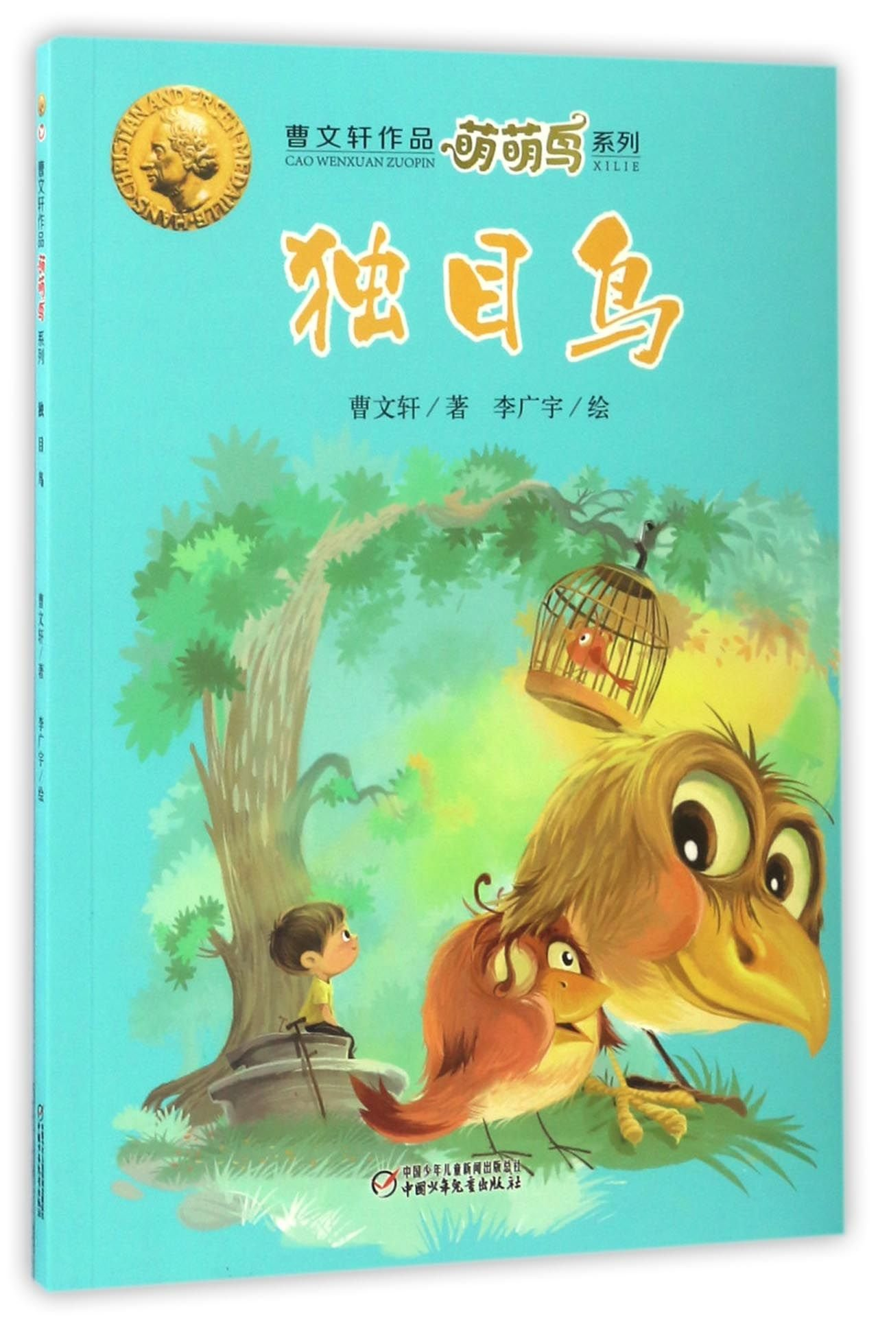Read Online Single-eye Bird (Chinese Edition) ebook