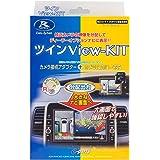 データシステム(Datasystem)ツインView-KIT RCS080N