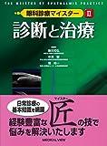 診断と治療 (眼科診療マイスター II)