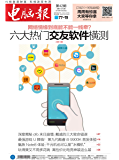 电脑报 周刊 2018年42期