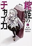 棺姫のチャイカ (1) (カドカワコミックスAエース)