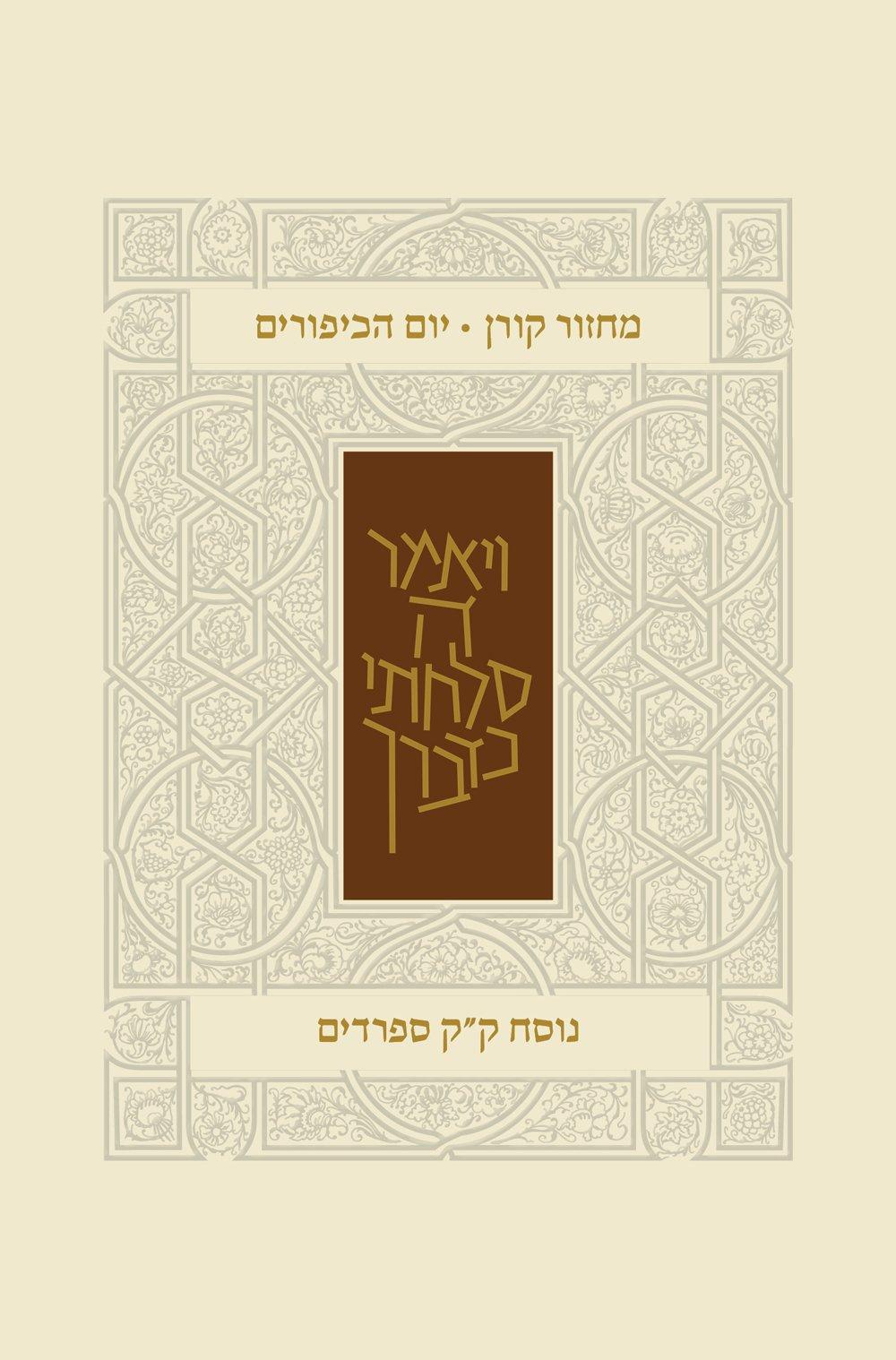 Download Koren Classic Yom Kippur Mahzor, Sepharadim (Hebrew Edition) pdf epub