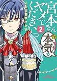 宮本さん本気でヤメてくださいっ (2) (電撃コミックスNEXT)