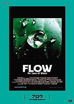フロウ - 水が大企業に独占させる!