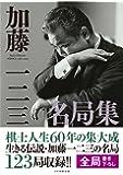 【Amazon.co.jp限定】加藤一二三名局集