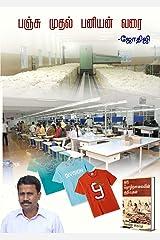 ஒரு தொழிற்சாலையின் குறிப்புகள் - விமர்சனங்கள்: Review Collections (18) (Tamil Edition) Kindle Edition