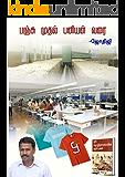 பஞ்சு முதல் பனியன் வரை:  Cotton up to Banian (4) (Tamil Edition)