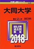 大同大学 (2018年版大学入試シリーズ)