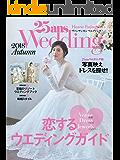 25ans Wedding ヴァンサンカンウエディング 2018 Autumn (2018-09-07) [雑誌]