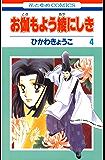 お伽もよう綾にしき 4 (花とゆめコミックス)