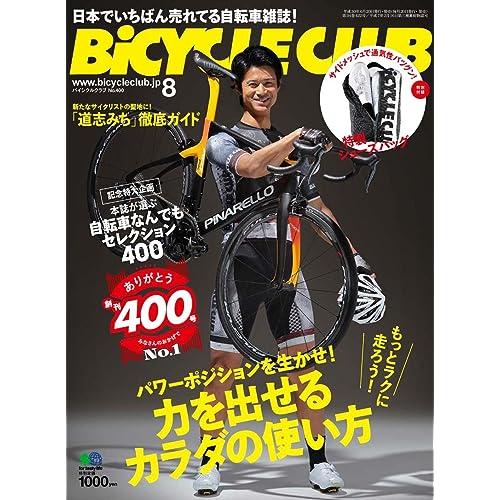 BiCYCLE CLUB 2018年8月号 画像