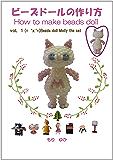 ビーズドールの作り方(How to make beads doll.)