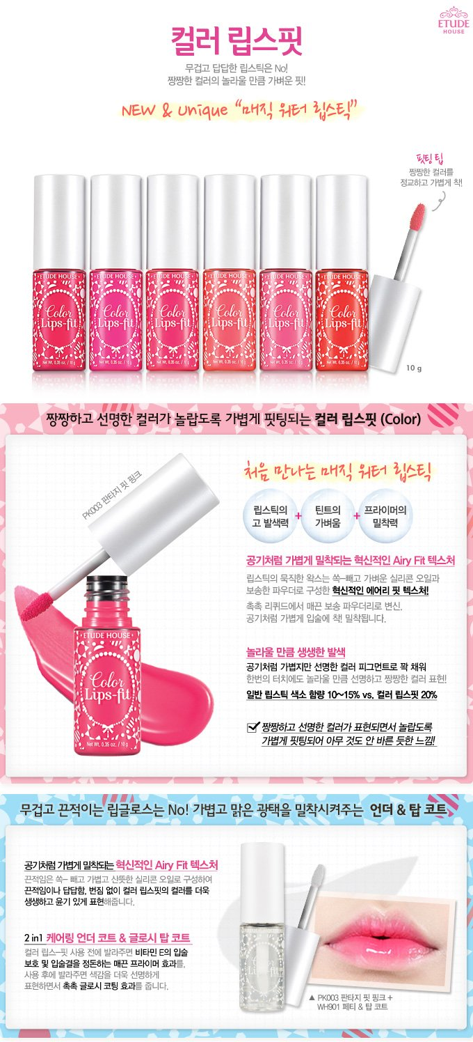 Amazon.com : Etude House Spring 2014 Collection: Color Lips-fit ...