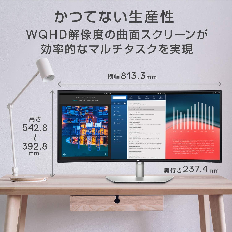 U3421WEのサイズ 画像