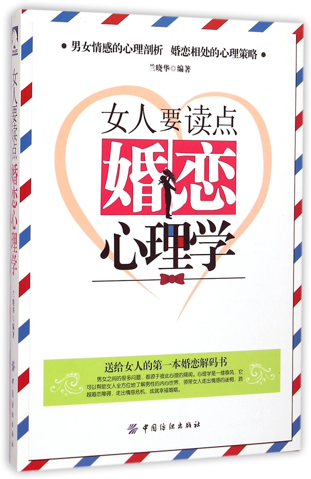Marriage and Love Psychology for Women (Chinese Edition) ebook