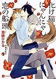 化け猫にゃんにゃん恋の船頭 (二見書房 シャレード文庫)