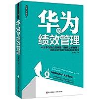 华为的绩效管理:中国顶尖商学院最受欢迎的绩效管理课程