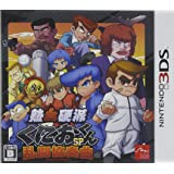 熱血硬派くにおくんSP 乱闘協奏曲 - 3DS