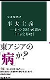 事大主義―日本・朝鮮・沖縄の「自虐と侮蔑」 (中公新書)