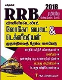 RRB Assistant Loco Pilot & Technician Exam Preparation Book 2018 (Tamil)