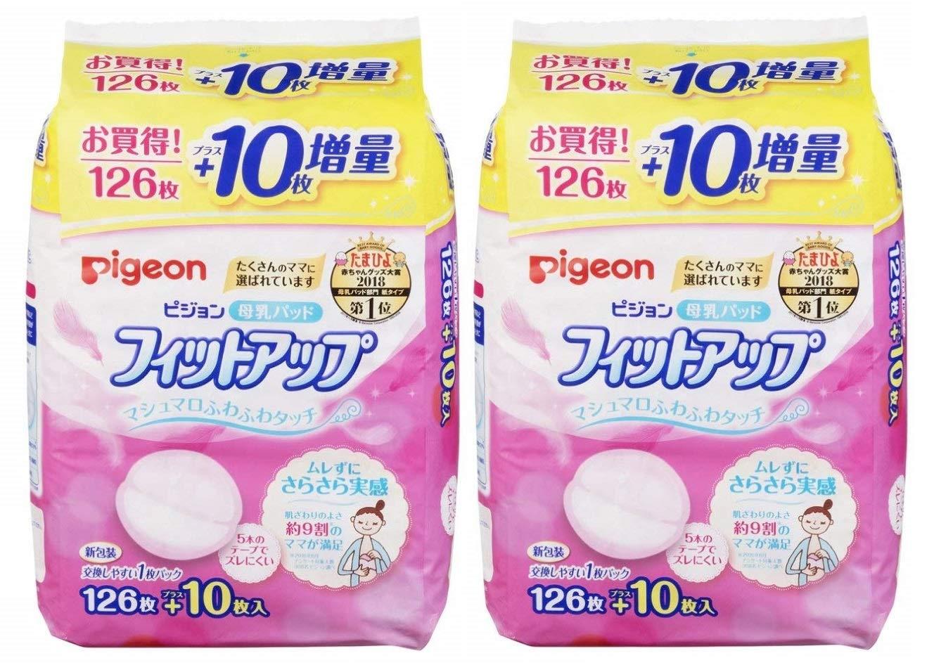 【Amazon.co.jp限定】 ピジョン 母乳パッド フィットアップ 126枚入×2個 母乳育児をする多くのママに選ばれている母乳パッド 0か月~