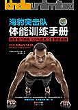 海豹突击队体能训练手册