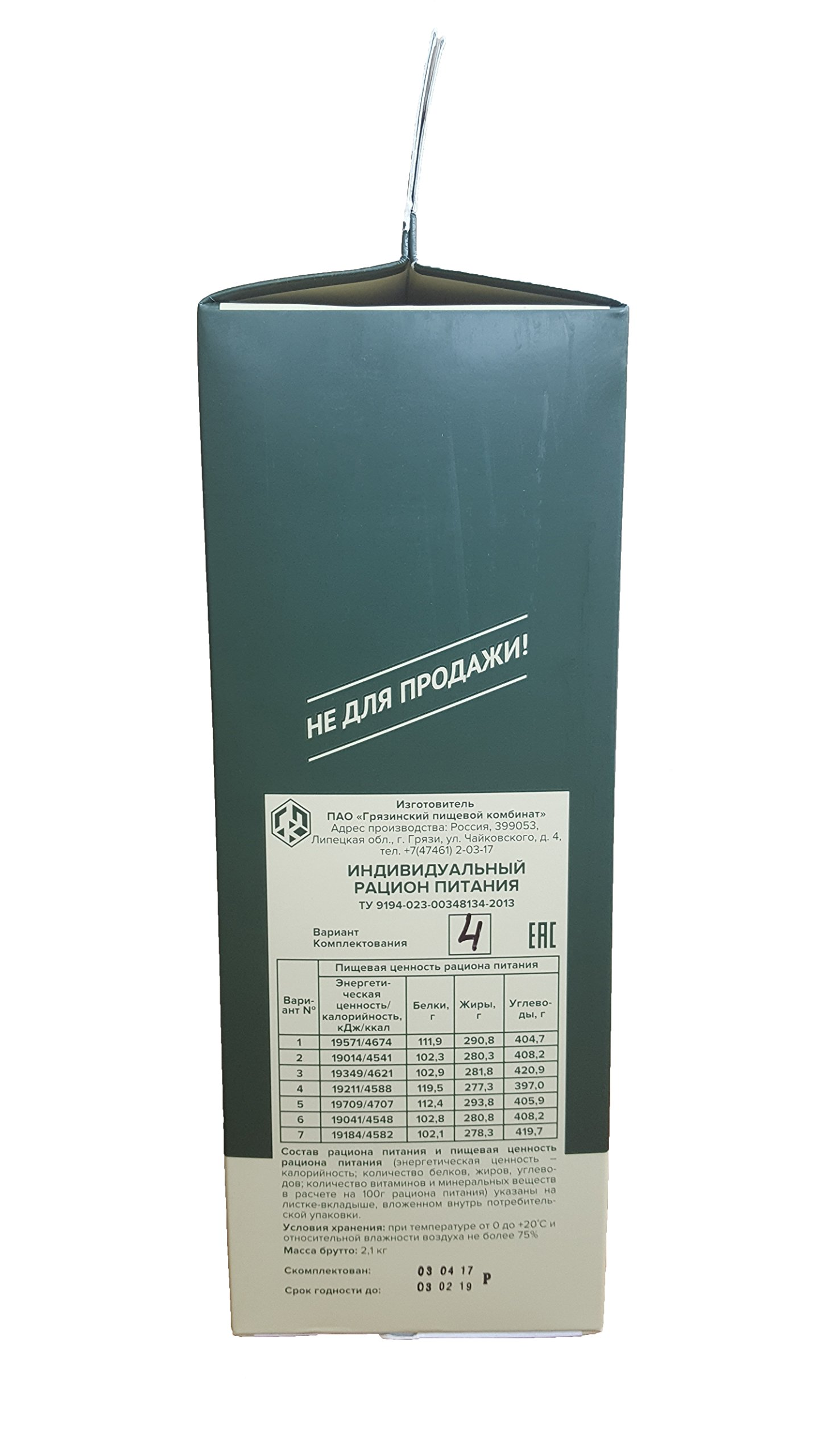 Military Russian Army Food Ration Daily Pack Mre Emergency