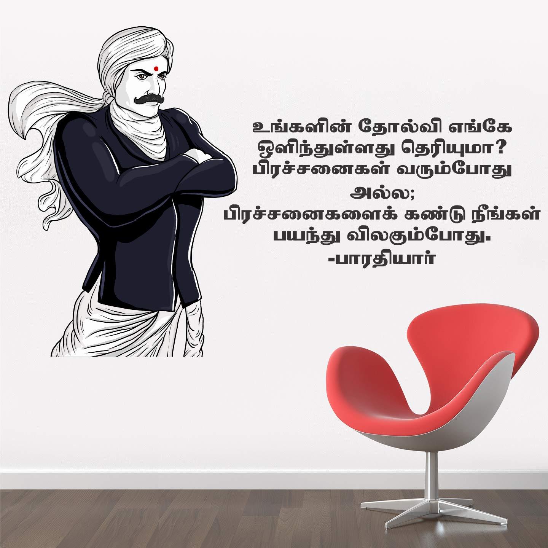 buy stickme bharathiyar office education business tamil