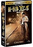 新・刑事コロンボ DVD-SET 【ユニバーサルTVシリーズ スペシャル・プライス】