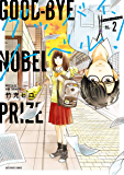 グッバイ、ノーベル!(2) (ビッグコミックス)