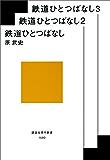 鉄道ひとつばなし合本版 (講談社現代新書)