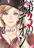 第3のギデオン (8) (ビッグコミックス)