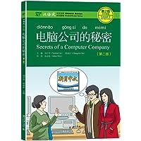电脑公司的秘密(第二版)
